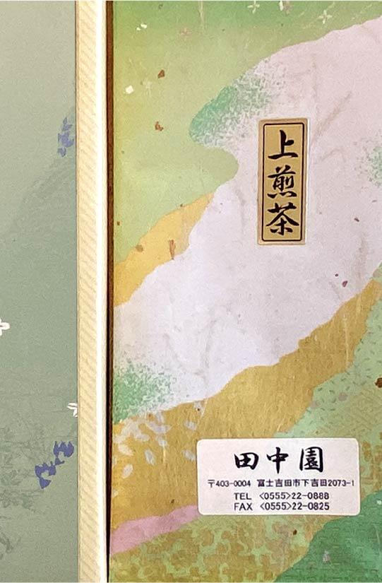 田中園のお茶