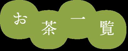 田中園のお茶一覧